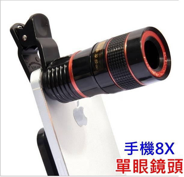 【A0305】手機8倍變焦單眼鏡頭 8X 望遠鏡頭 長焦 手機鏡頭 手機單反 外掛 贈送鏡頭夾子
