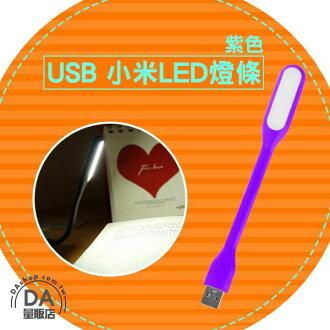 《 3C任選三件9折》小米 LED 燈 可彎曲 隨身燈 筆電燈 鍵盤燈 紫色(80-2118)
