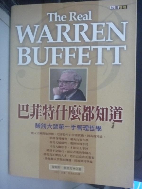 【書寶二手書T8/投資_LMZ】巴菲特什麼都知道:賺錢大師第一手管理哲學_詹姆斯.奧勞克林