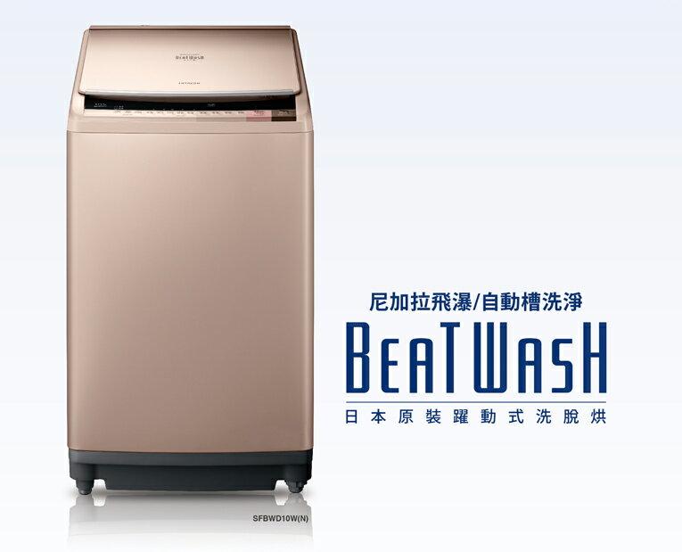 HITACHI 日立 10公斤 躍動式洗脫烘洗衣機 SFBWD10W 香檳金