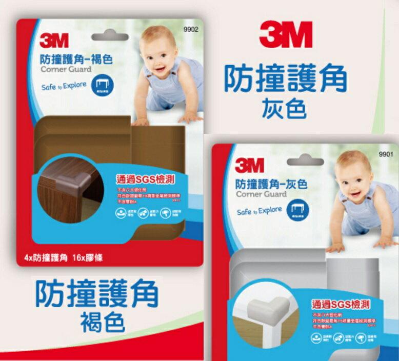 【淘氣寶寶】3M 兒童安全防撞護角 灰色/褐色 顏色隨機【居家安全防護用品】