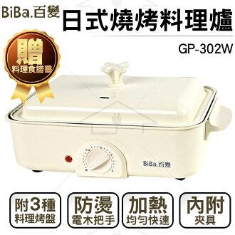【送料理食譜】BiBa百變多功能日式燒烤爐/章魚燒電烤爐GP-302W白