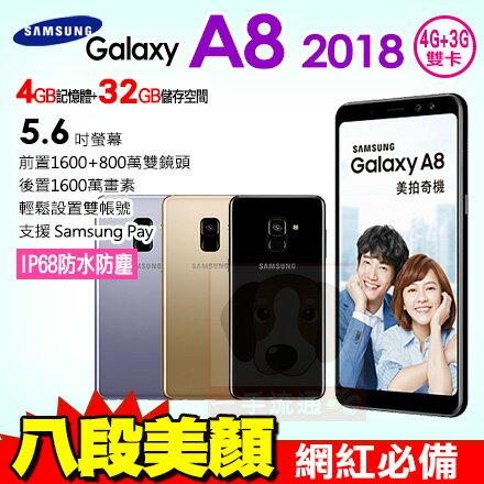 SAMSUNG Galaxy A8 2018 4G / 32G 5.6吋 智慧型手機 0利率 免運費 - 限時優惠好康折扣