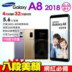 SAMSUNG Galaxy A8 2018 贈王品西堤牛排餐券2張+9H玻璃貼 4G/32G 5.6吋 智慧型手機 0利率 免運費