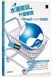 水滴架站什麼都賣-用Drupal打造我的網路商城Android 6.0 APP