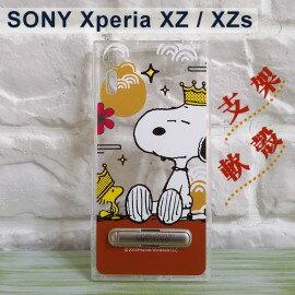 SNOOPY空壓雙料支架軟殼SONYXperiaXZXZs(5.2吋)史努比【正版授權】