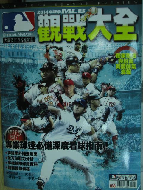 【書寶二手書T1/雜誌期刊_YJJ】美國職棒-2014年球季MLB觀戰大全_專業球迷必備深度看球指南等