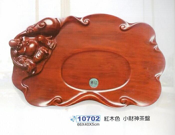 【尚品傢俱】JJ-10702 紅木色 小財神茶盤