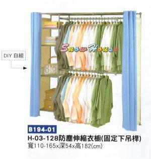 ╭☆雪之屋居家生活館☆╯AA1008-05防塵伸縮衣櫥衣櫥衣櫃衣架DIY自組