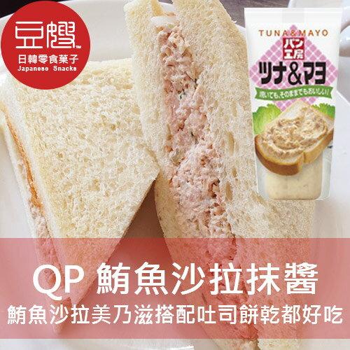 【豆嫂】日本廚房QP鮪魚吐司抹醬玉米蛋黃抹醬★5月宅配$499免運★