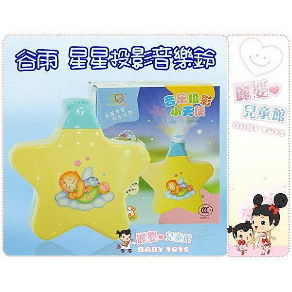 麗嬰兒童玩具館~谷雨-音樂星空投影燈 嬰兒小天使安睡燈.投影音樂鈴