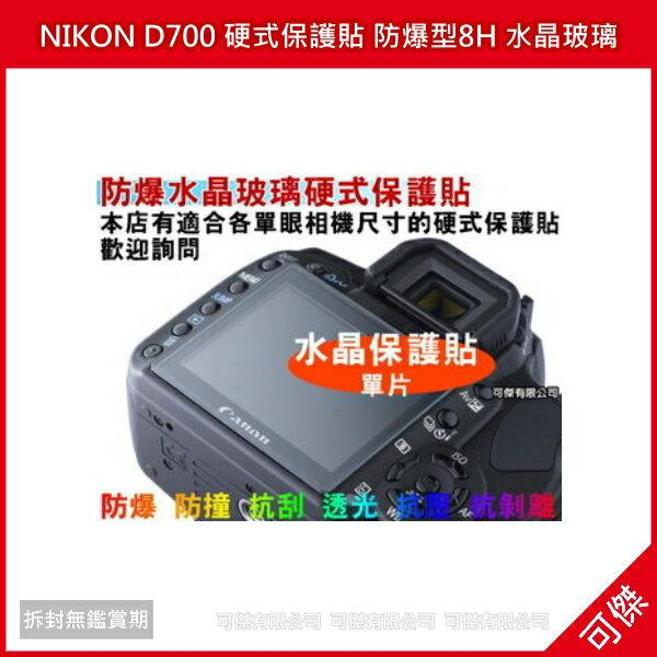 可傑 全新NIKON D700 硬式保護貼 防爆型8H 水晶玻璃LCD保護貼 抗刮高透光 保護螢幕