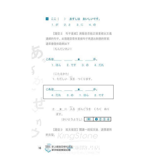 史上最強日檢N5文法+單字精選模擬試題 7
