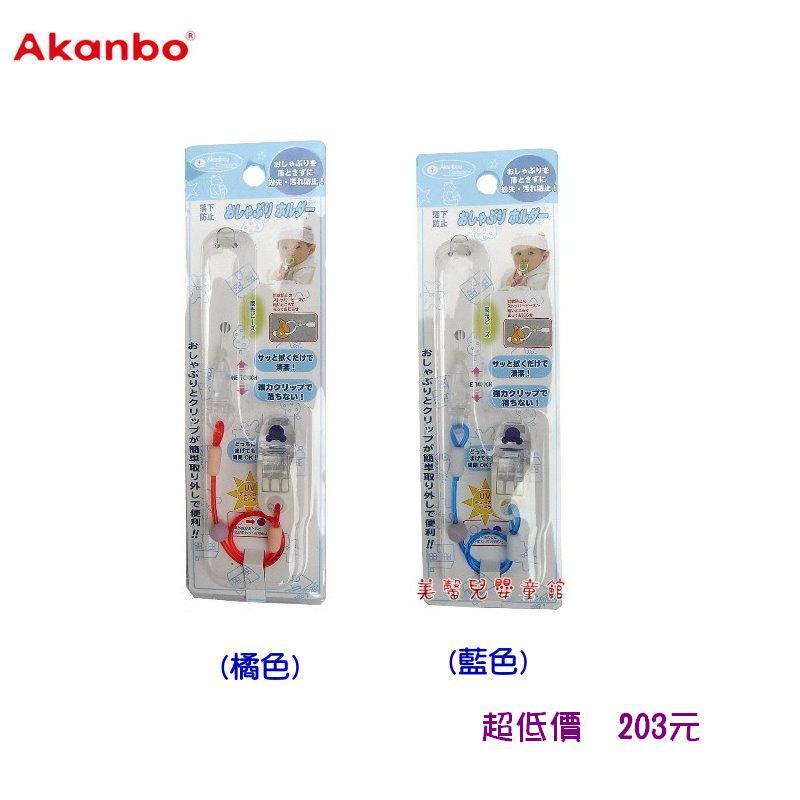*美馨兒* 日本製Akanbou -UV check 奶嘴鏈(2色可選) 203元