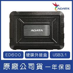 ADATA 威剛 2.5吋外接盒 ED600 USB3.1 硬碟外接盒 2.5吋硬碟外接盒