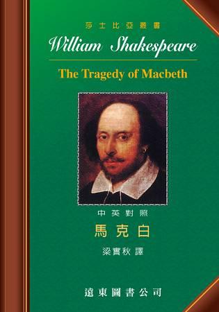 莎士比亞~~~馬克白 中英對照本  25開 道林紙