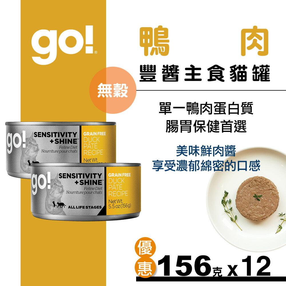 【SofyDOG】Go! 天然主食貓罐 豐醬系列-無穀鴨肉(156g 12件組) 0