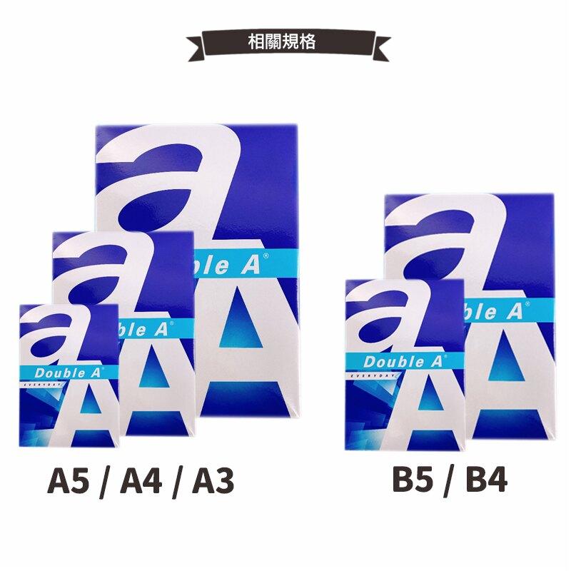Double A  B4 影印紙 A&a 白色影印紙 (70磅) / 一包500張入 70磅影印紙 3