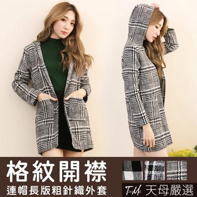 【天母嚴選】格紋口袋開襟連帽長版粗針織外套(共三色)