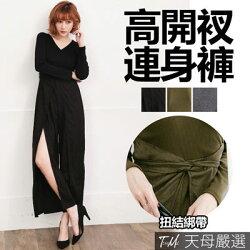 【天母嚴選】V領扭結綁帶性感高開衩連身褲(共三色)