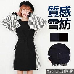 【天母嚴選】條紋拼接假兩件附綁帶雪紡寬袖連身洋裝(共二色)