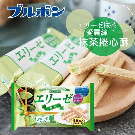 日本北日本愛麗絲抹茶捲心酥(袋裝)151.2g抹茶捲心酥捲心棒夾心餅乾威化餅餅乾家庭號【N102886】