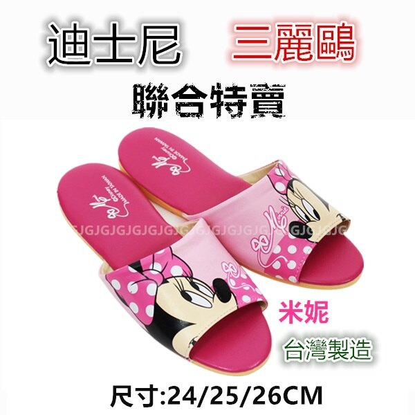 JG~米妮下單 三麗鷗 迪士尼 維尼拖鞋 米奇拖鞋 KITTY拖鞋 米妮拖鞋 史迪奇拖鞋 台灣製造 室內拖鞋