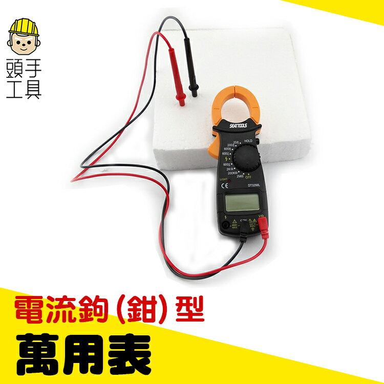 《頭 具》非接觸測量 資料保持 防燒保護 萬用鉤錶 數字交流鉤表 MET-DAM3266L