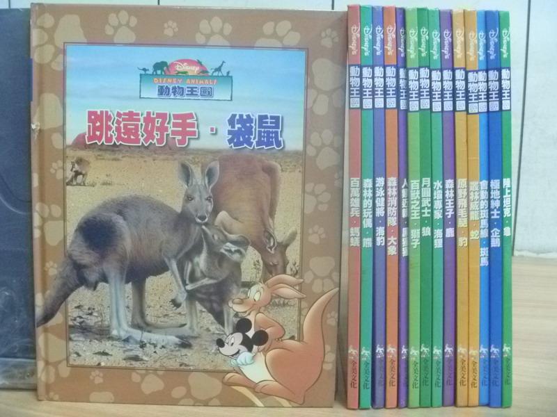 【書寶二手書T2/兒童文學_REO】迪士尼-跳遠好手袋鼠_百萬雄兵螞蟻等_共15本合售