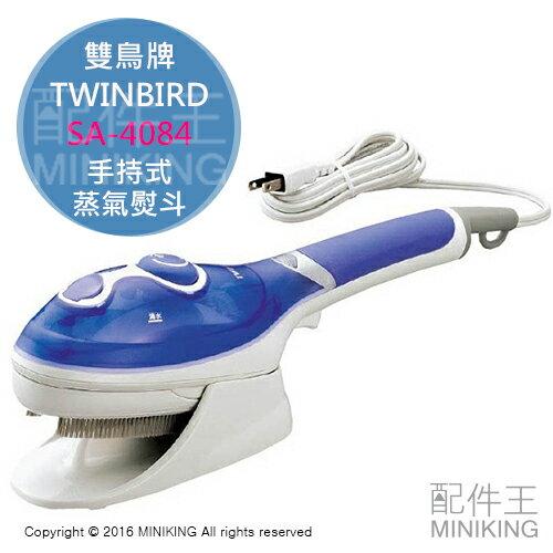 【配件王】日本代購 TWINBIRD 雙鳥牌 SA-4084 手持式蒸氣熨斗 熨斗 電熨斗 藍