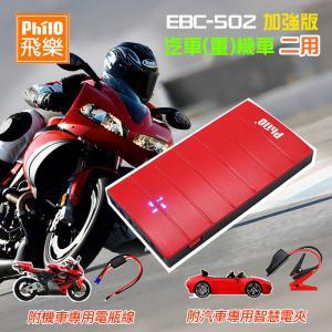 【Philo】飛樂EBC-502汽機車兩用救車行動電源(機車加強版)
