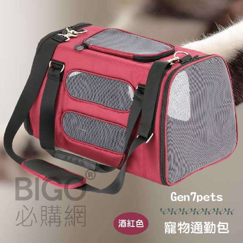 Gen7pets寵物通勤包-酒紅色 寵物外出包 寵物旅行包 可車用 內墊可洗 透氣網狀 好收納 狗貓 美國品牌