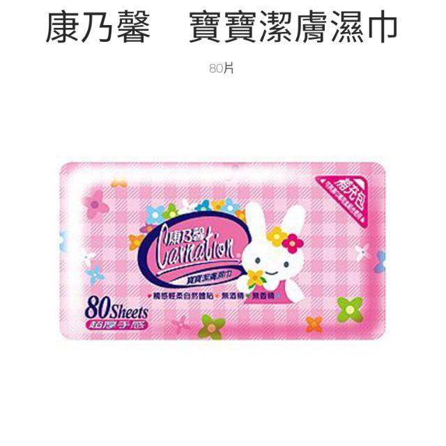 康乃馨 寶寶潔膚濕巾 80片 (無酒精,無香精)