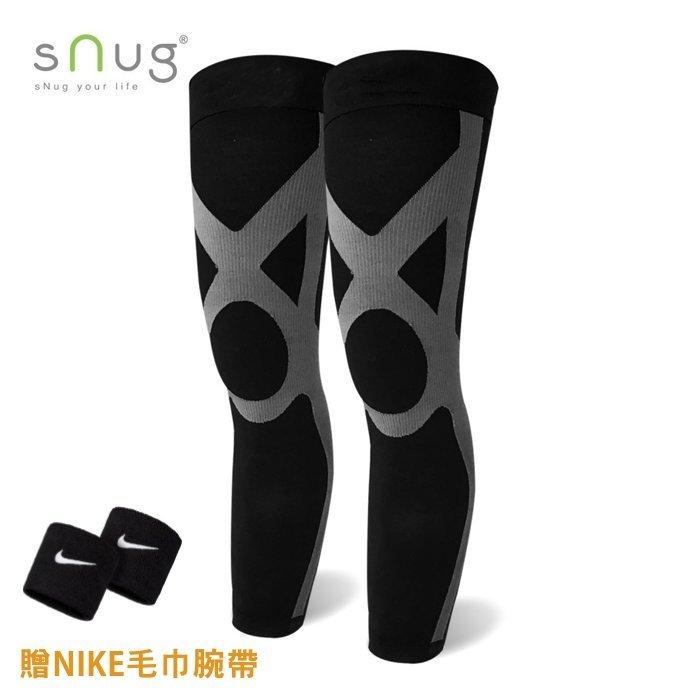 【SNUG運動壓縮全腿套】防曬UV50+ 漸進式壓力 肌肉加壓減輕疲勞感 彈力壓力套透氣 健身馬拉松路跑慢跑登山自行車 免運