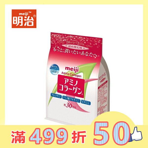 (折後599!結帳輸入:18JULY50A)Meiji 日本明治膠原蛋白粉補充包袋裝214g 2019/07 日本熱銷NO.1 日本平行輸入 PG美妝