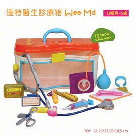 美國B.Toys感統玩具  達特醫生診療箱 小小醫生看診箱【紫貝殼】
