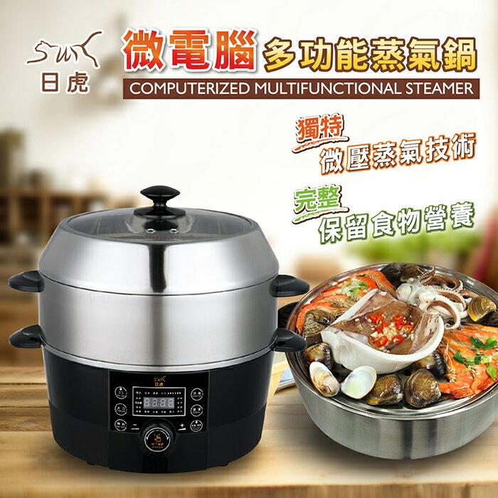 【日虎】微電腦高壓蒸氣鍋
