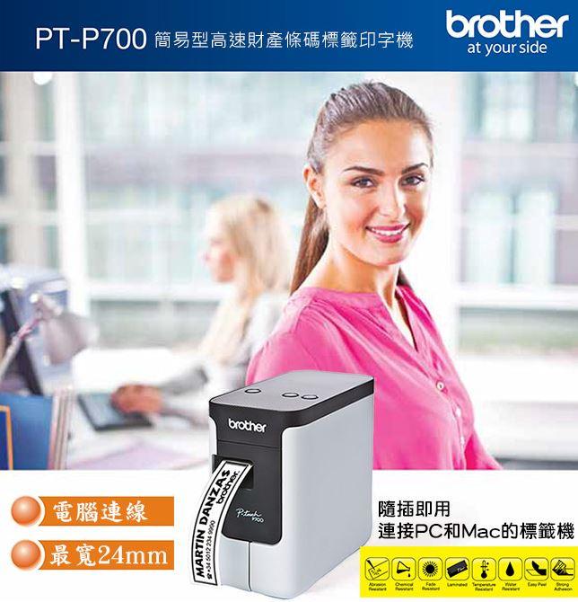 【歐菲斯辦公設備】Brother PT-P700 桌上型財產標籤條碼列印機 簡易型 設計時尚輕巧
