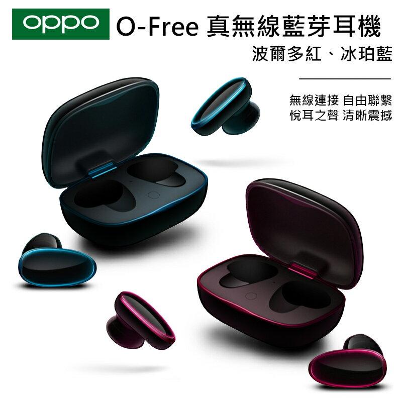 【OPPO】O-Free 真無線藍芽耳機 台灣公司貨