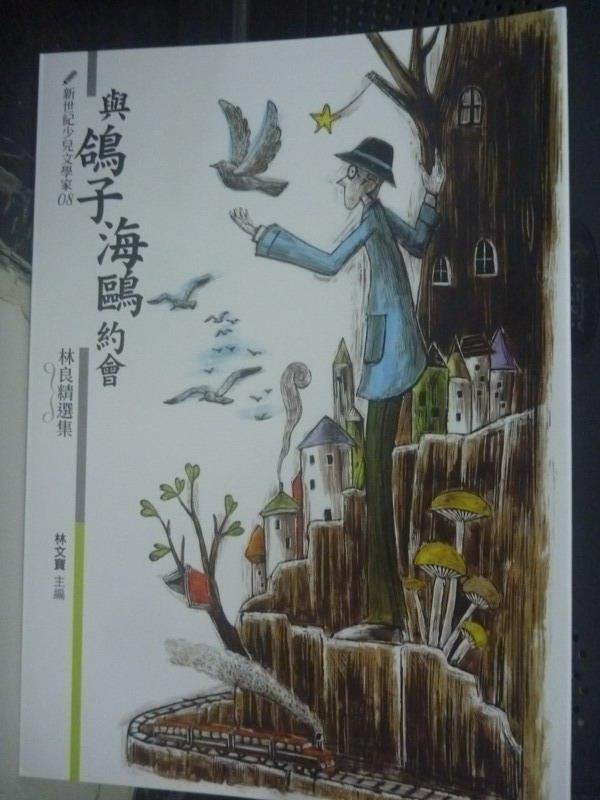 【書寶二手書T6/兒童文學_LDT】與鴿子海鷗約會_林良
