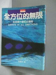 【書寶二手書T8/科學_MKX】全方位的無限_戴森