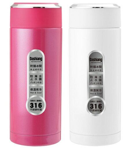 【RV運動家族】Dashiang 350ML真水概念保溫瓶(白、粉兩色)