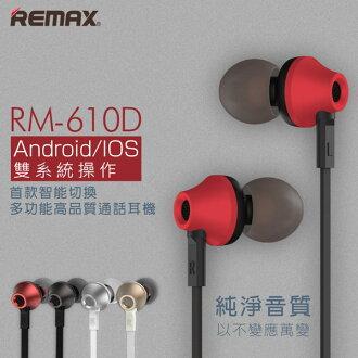REMAX 入耳式耳塞式耳機RM-610D 純淨音質 智能切換 高品質通話 時尚金屬質感 扁線設計防纏繞 (預購)