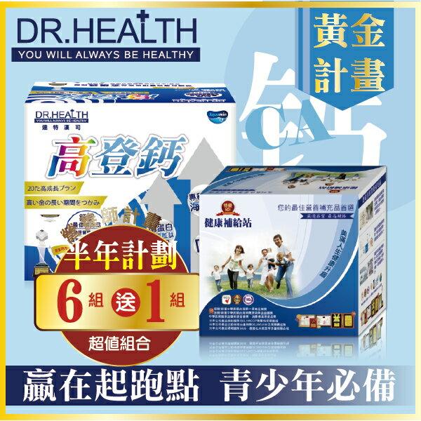 【Dr.Health】黃金計畫_高登鈣+膠原蛋白_6組 - 限時優惠好康折扣