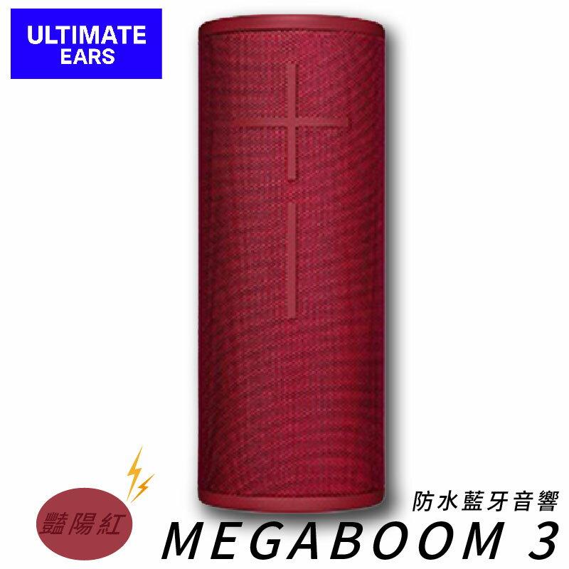 【現貨供應】防水音響MEGABOOM3-豔陽紅 藍芽喇叭 IP67 防水防塵 超耐摔 隨身喇叭 超強低音 不爆音
