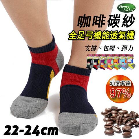 【esoxshop】咖啡碳紗 全足弓機能透氣襪 台灣製 愛地球 Honey Lu Lu