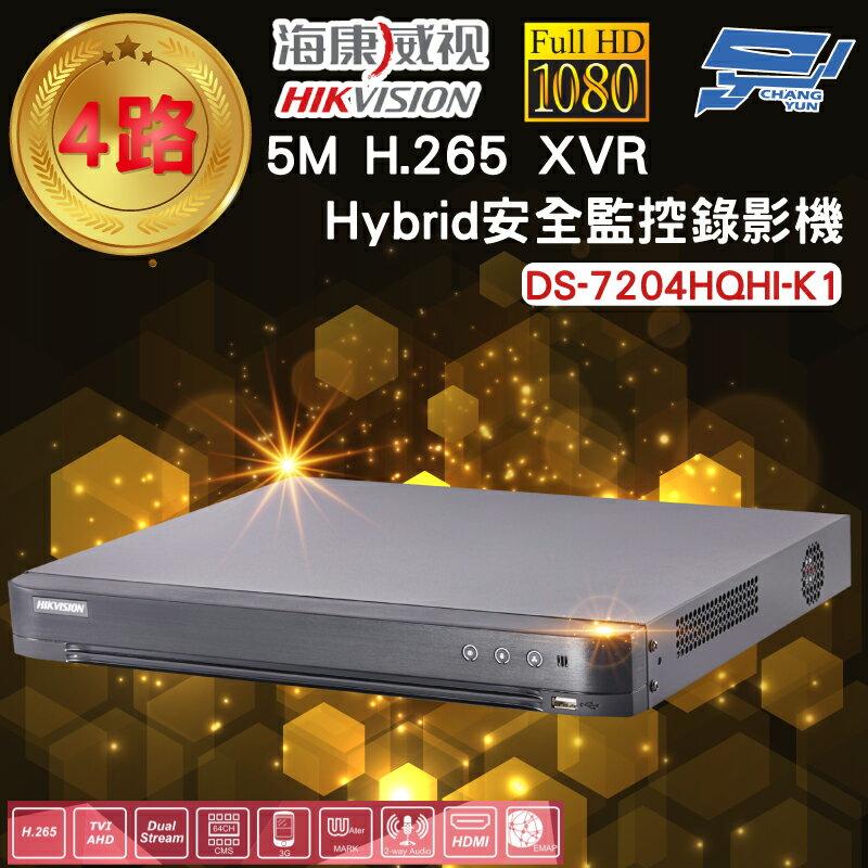 DS-7204HQHI-K1 1080P 海康威視 4路 5CH 5M H.265 Hybrid安全監控錄影機