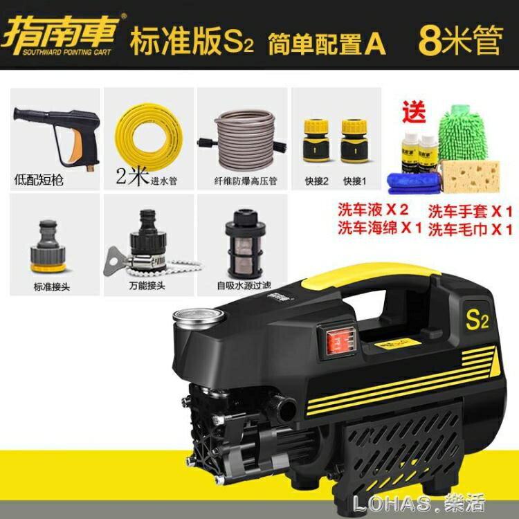 高壓洗車機家用220v刷車水泵全自動洗車神器便攜水槍清洗機yh