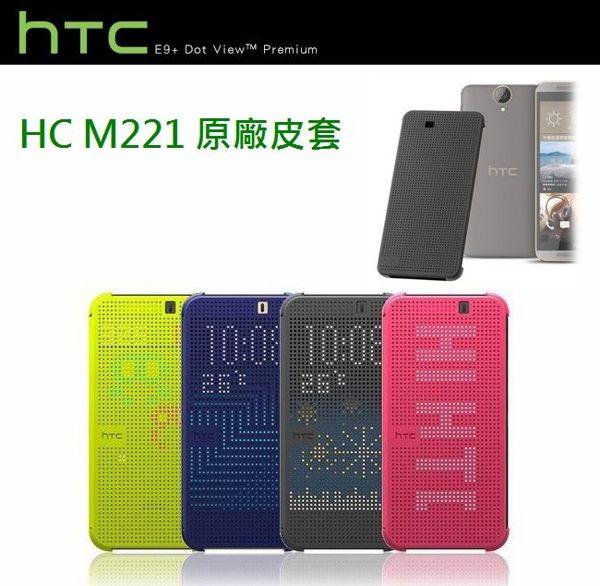 【免運費】【原廠盒裝公司貨】HTC HC M221 E9+ PLUS 原廠炫彩顯示保護套、智能保護套