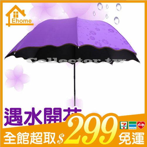 ✤宜家299超取免運✤遇水開花變色晴雨傘 防曬防紫外線~雨天變花色~美美晴天雨天必備款~